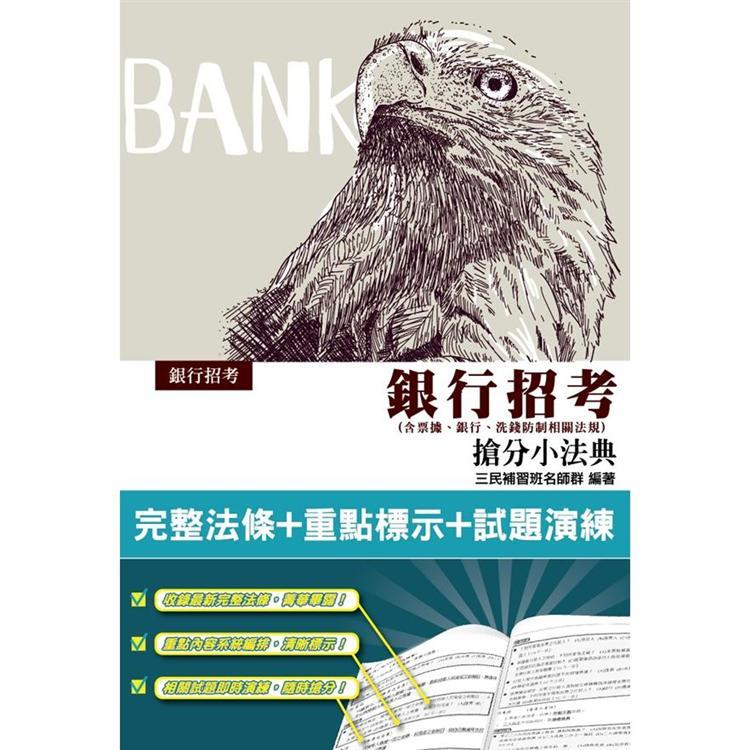 2020年銀行招考搶分小法典(含票據、銀行、洗錢防制相關法規)(四版)