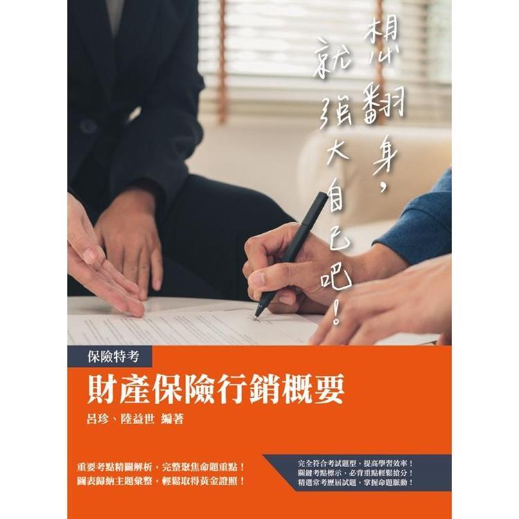 財產保險行銷概要(財產保險經紀人考試適用)