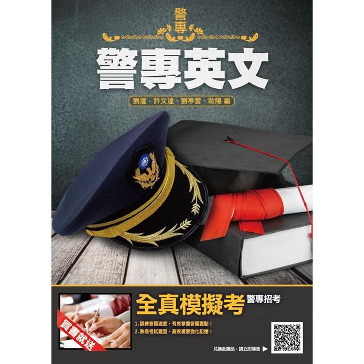 2020年警專英文(二版)