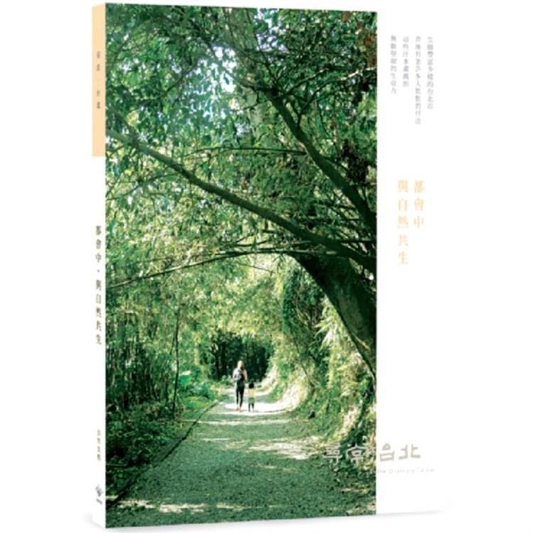 尋常.台北|自然生態:都會中,與自然共生