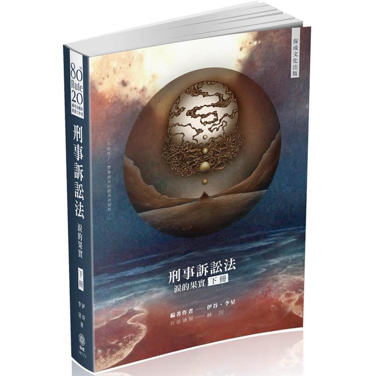 80/20法則 刑事訴訟法-淚的果實(下)-國考各類科.實務工作(保成)