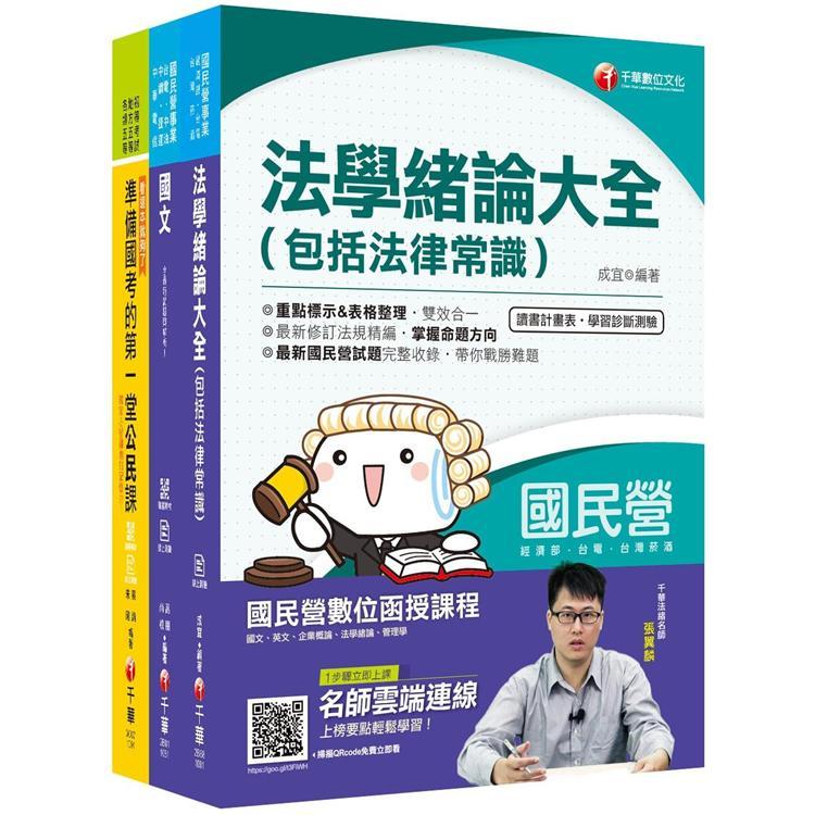 109年《共同科目》台灣自來水公司評價職位人員