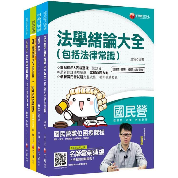 109年《營運士抄表類》台灣自來水公司評價職位人員