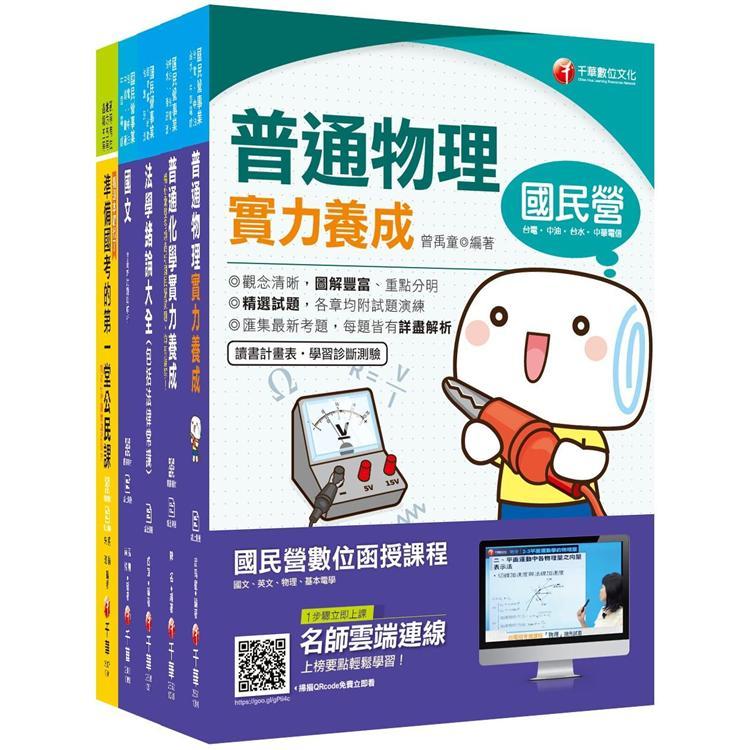 109年《技術士化驗類/操作類-乙(淨水、管線、水源)》台灣自來水公司評價職位人員