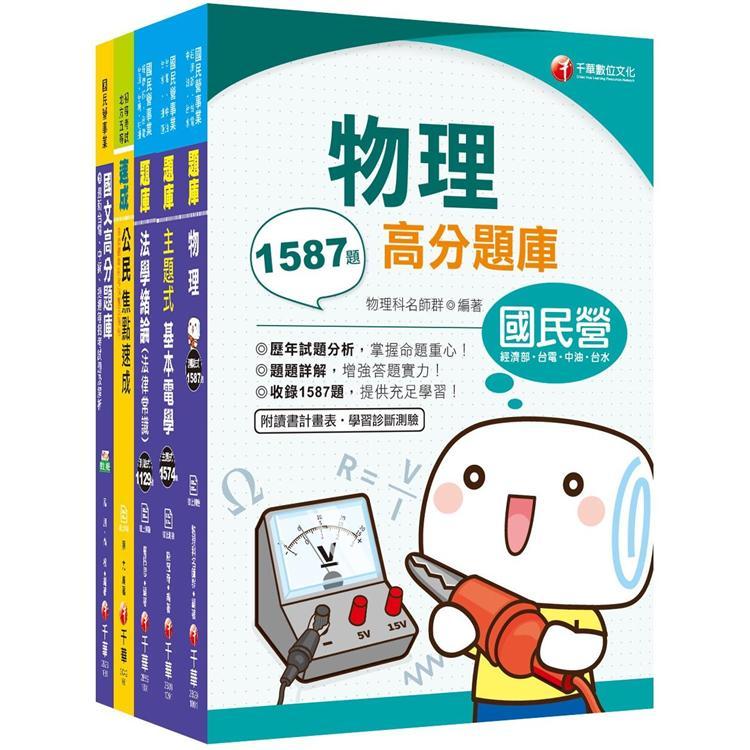 109年《技術士操作類-甲(機電)》台灣自來水公司評價職位人員題庫套書