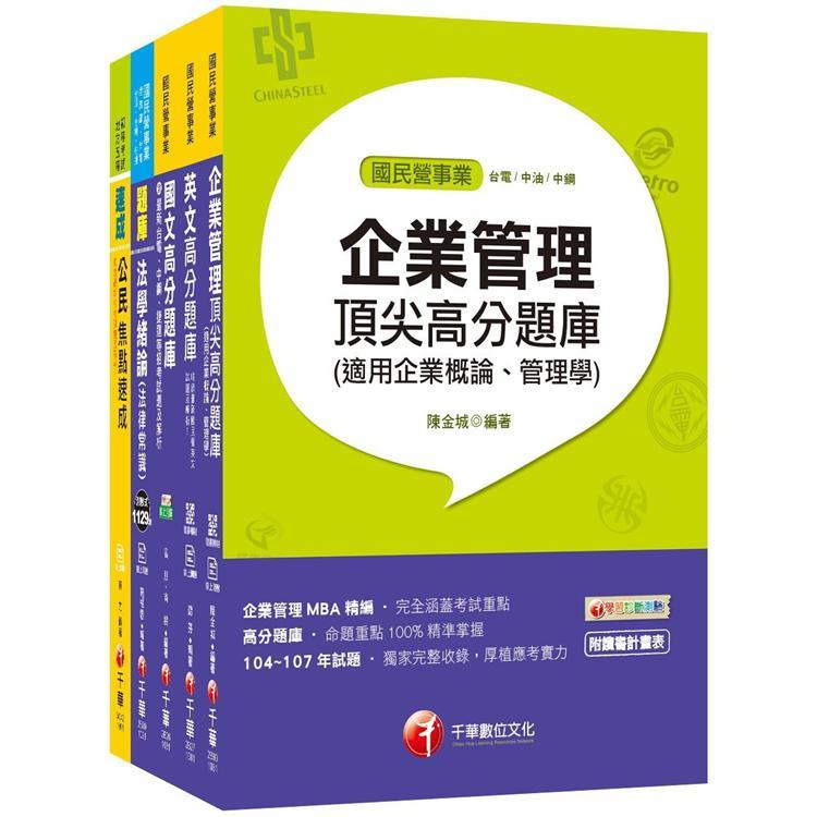 109年《營運士業務類》台灣自來水公司評價職位人員題庫套書