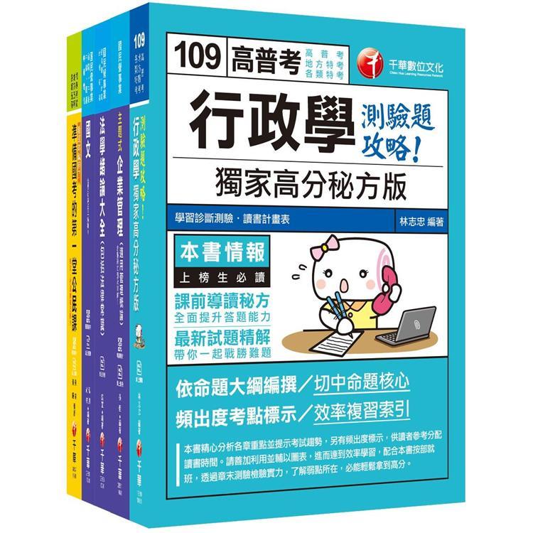 109年《營運士行政類》台灣自來水公司評價職位人員課文套書