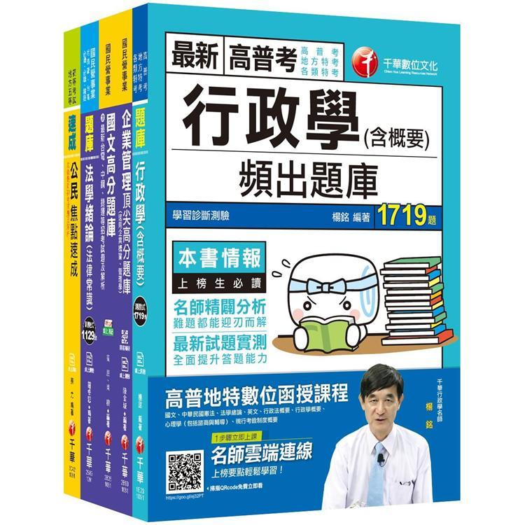 109年《營運士行政類》台灣自來水公司評價職位人員題庫套書