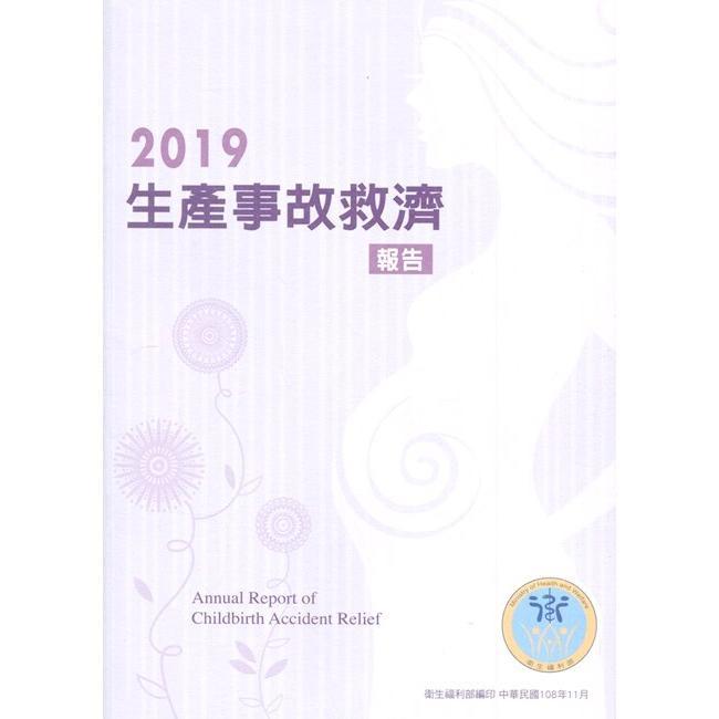2019生產事故救濟報告