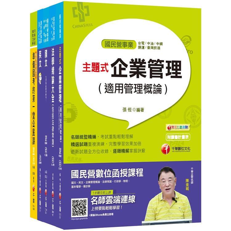 109年《營運士業務類》台灣自來水公司評價職位人員