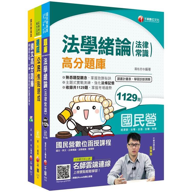 109年《共同科目》台灣自來水公司評價職位人員題庫版套書