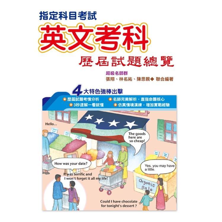 109指定科目考試英文考科歷屆試題總覽