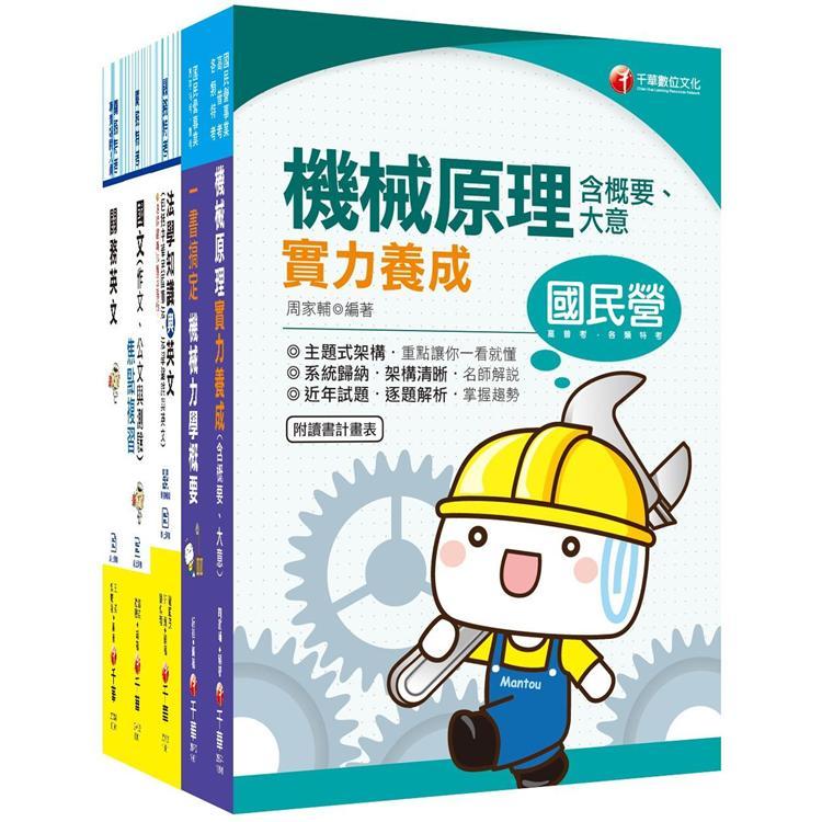 《機械工程科》關務特考四等套書