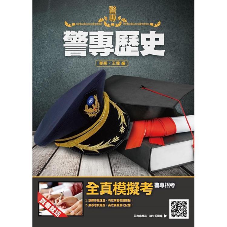 2020年警專歷史(附大量圖表+題庫)(二版)