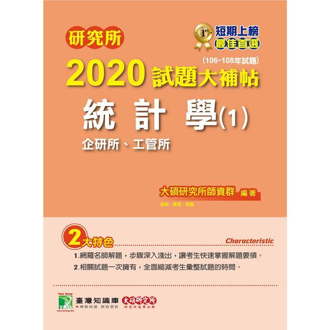 研究所2020試題大補帖【統計學(1)企研所、工管所】(106~108年試題)