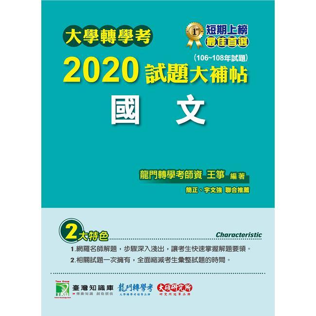大學轉學考2020試題大補帖【國文】(106~108年試題)