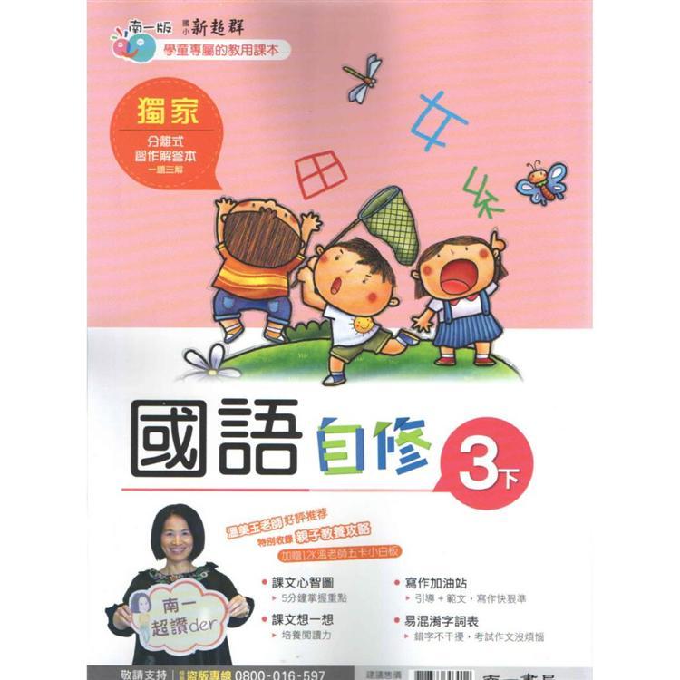 國小南一新超群自修國語三下(108學年)