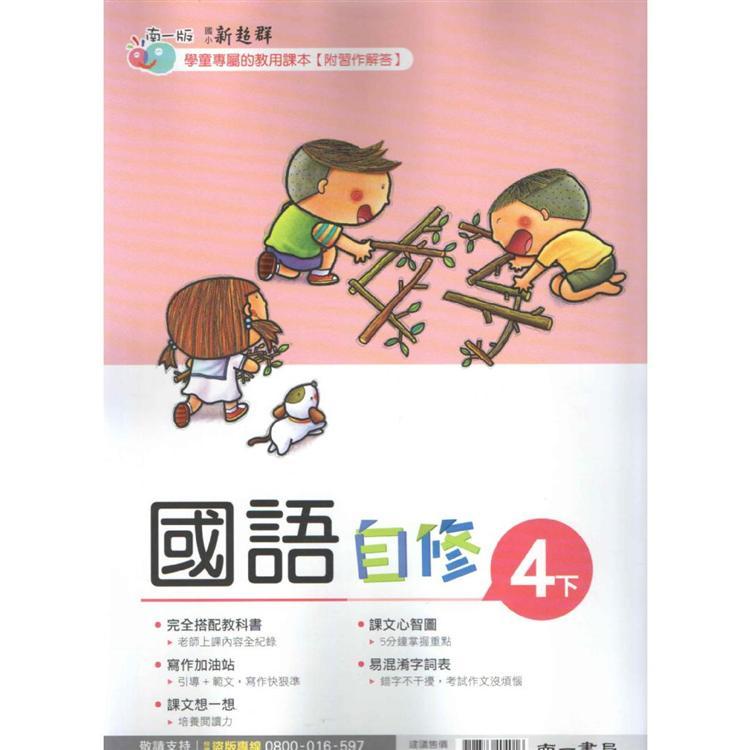 國小南一新超群自修國語四下(108學年)