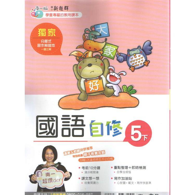 國小南一新超群自修國語五下(108學年)