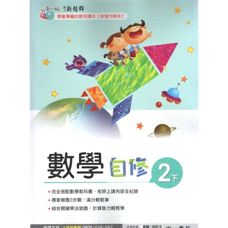 國小南一新超群自修數學二下(108學年)