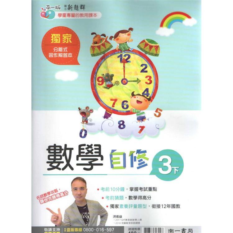 國小南一新超群自修數學三下(108學年)