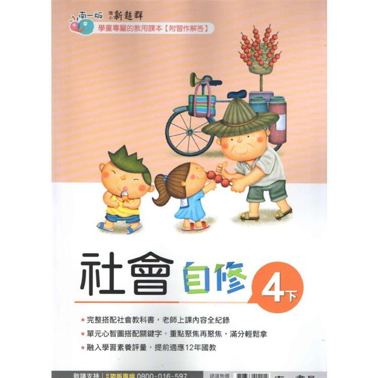 國小南一新超群自修社會四下(108學年)