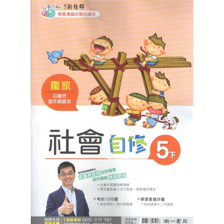 國小南一新超群自修社會五下(108學年)