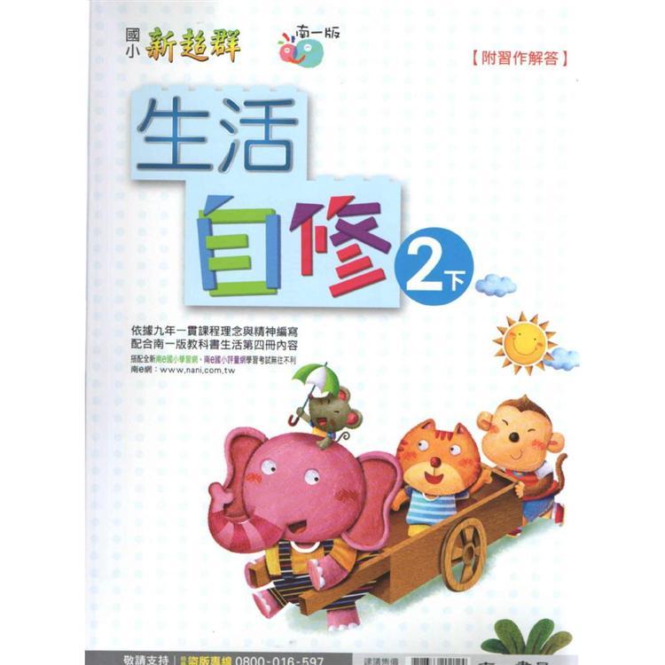 國小南一新超群自修生活二下(108學年)