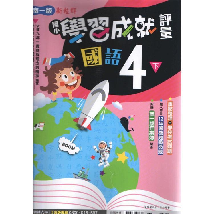 國小南一新超群評量國語四下(108學年)