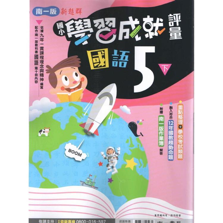 國小南一新超群評量國語五下(108學年)