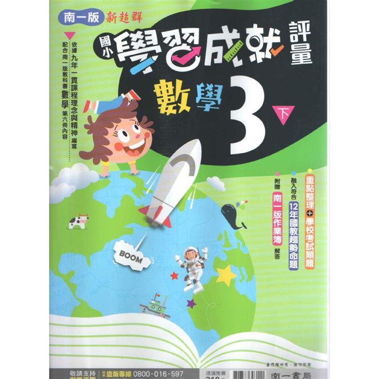 國小南一新超群評量數學三下(108學年)