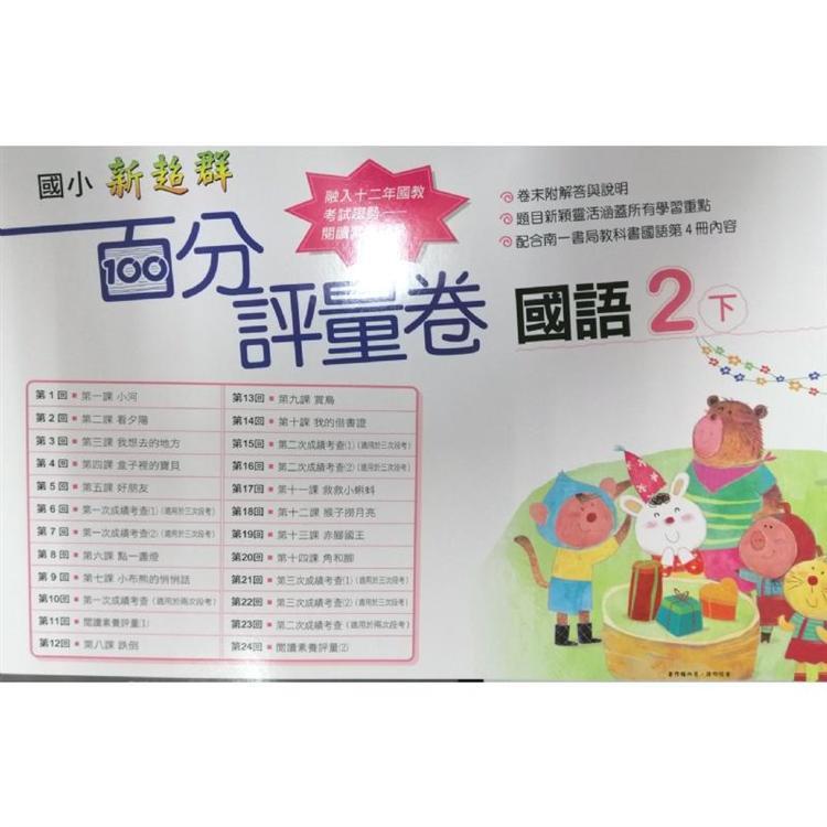 國小南一新超群百分百測驗卷國語二下(108學年)