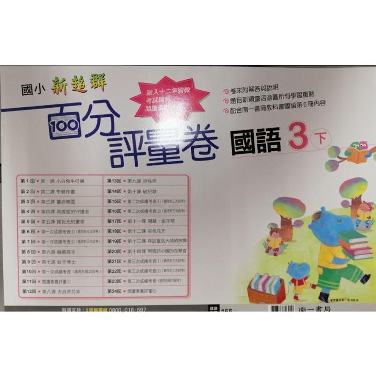 國小南一新超群百分百測驗卷國語三下(108學年)