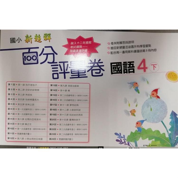 國小南一新超群百分百測驗卷國語四下(108學年)