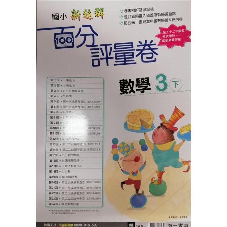 國小南一新超群百分百測驗卷數學三下(108學年)