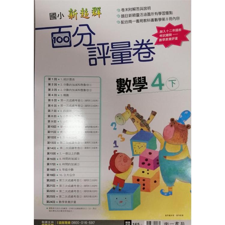 國小南一新超群百分百測驗卷數學四下(108學年)