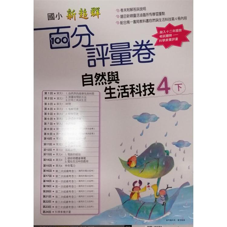 國小南一新超群百分百測驗卷自然四下(108學年)