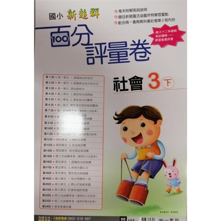 國小南一新超群百分百測驗卷社會三下(108學年)