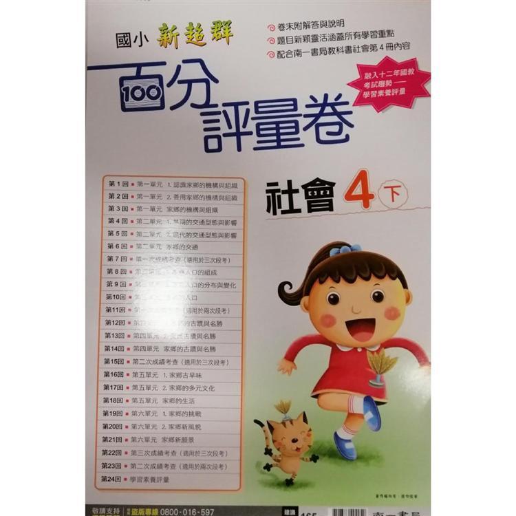 國小南一新超群百分百測驗卷社會四下(108學年)