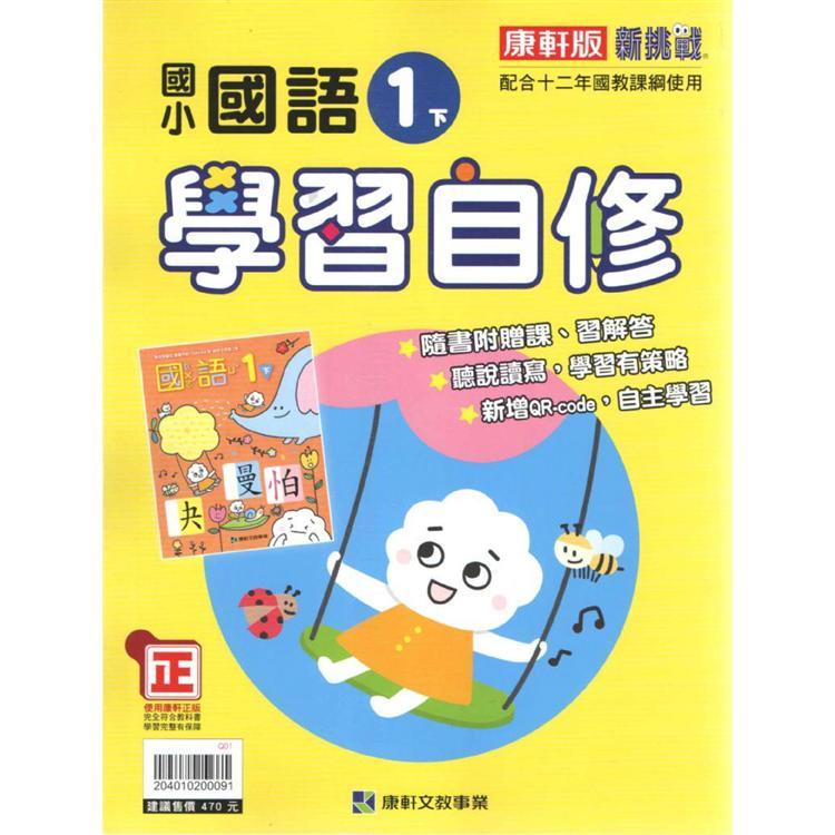國小康軒新挑戰國語自修一下(108學年)