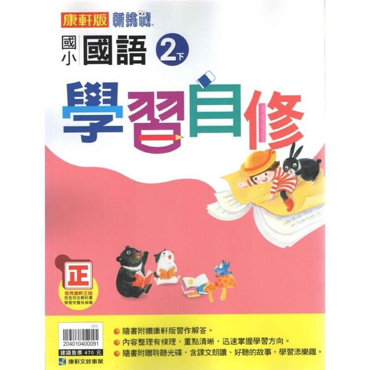 國小康軒新挑戰國語自修二下(108學年)
