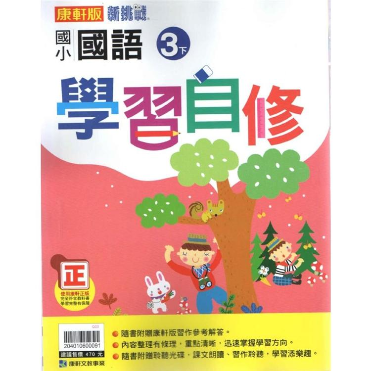 國小康軒新挑戰國語自修三下(108學年)