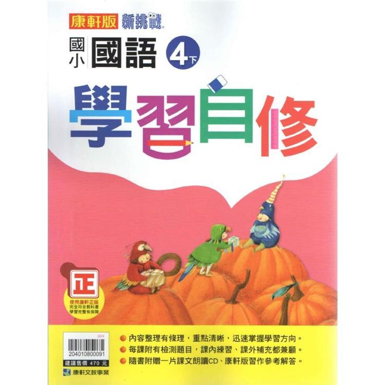 國小康軒新挑戰國語自修四下(108學年)