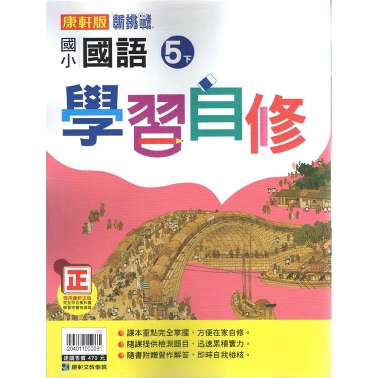 國小康軒新挑戰國語自修五下(108學年)