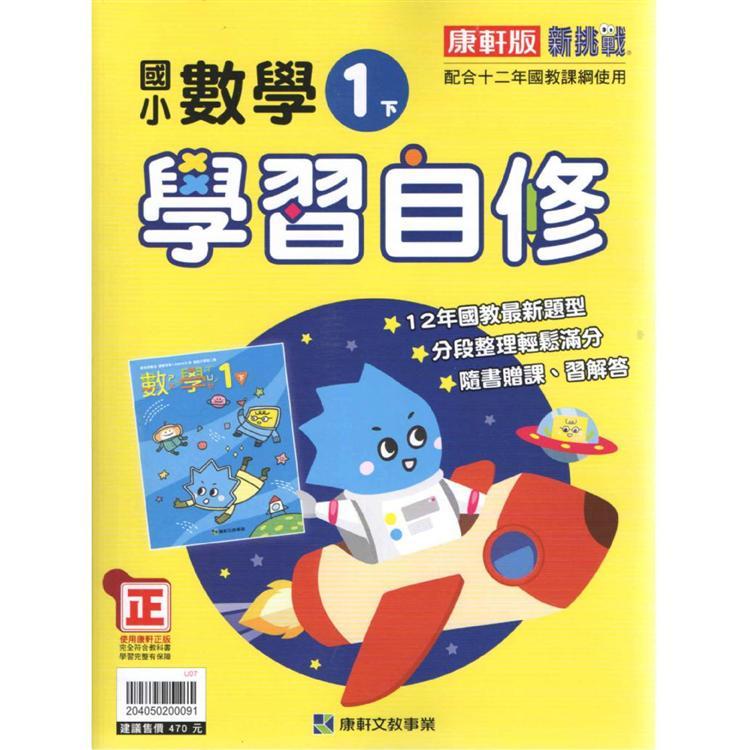 國小康軒新挑戰數學自修一下(108學年)
