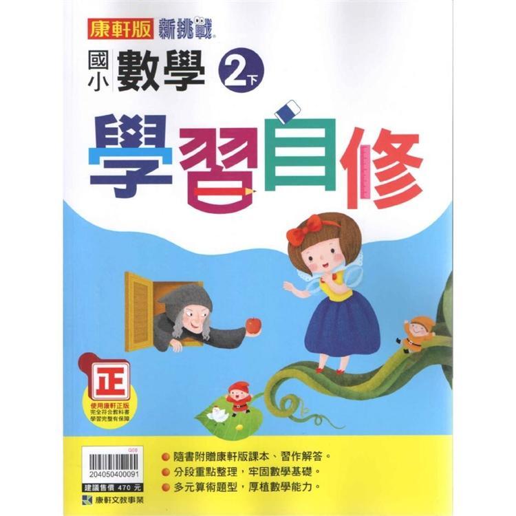 國小康軒新挑戰數學自修二下(108學年)