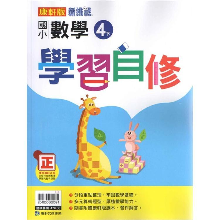 國小康軒新挑戰數學自修四下(108學年)