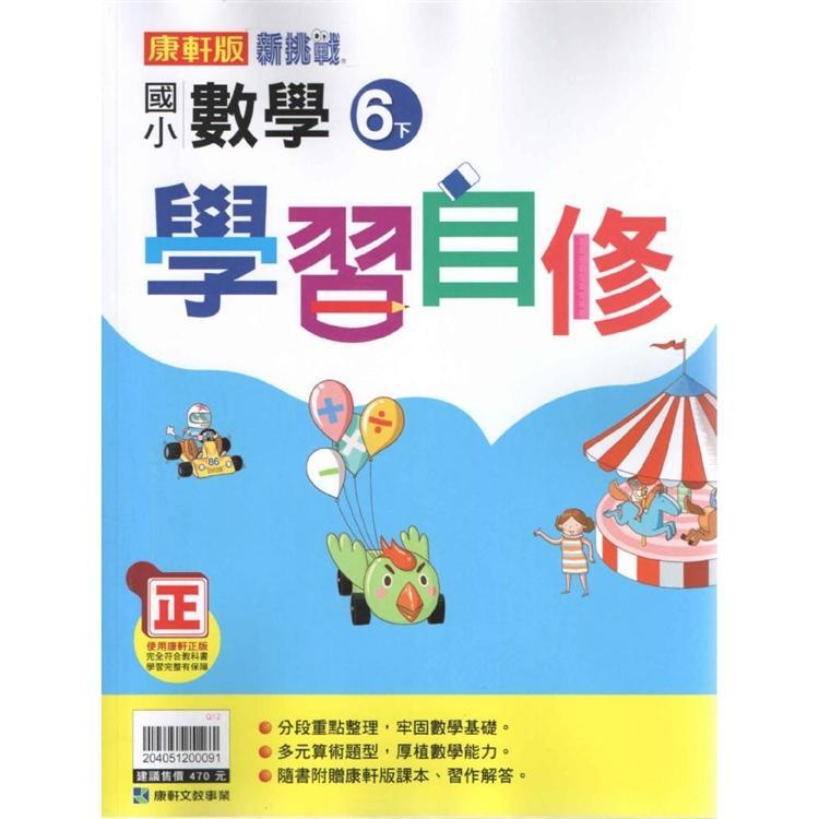 國小康軒新挑戰數學自修六下(108學年)