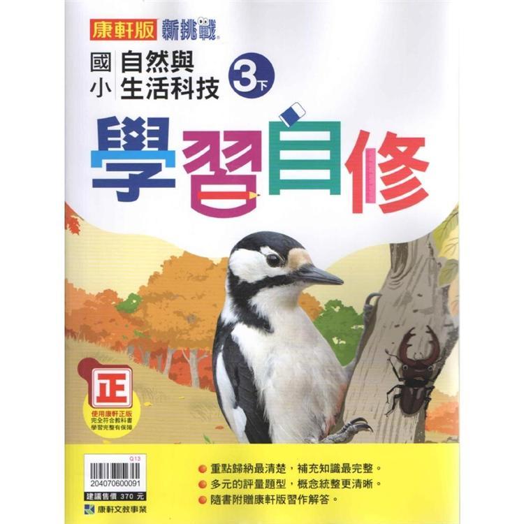 國小康軒新挑戰自然自修三下(108學年)