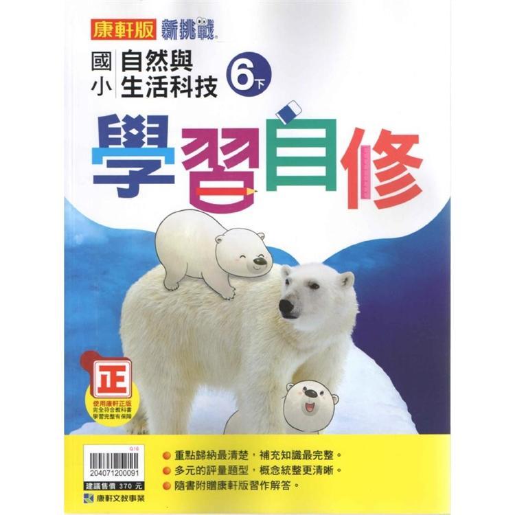 國小康軒新挑戰自然自修六下(108學年)